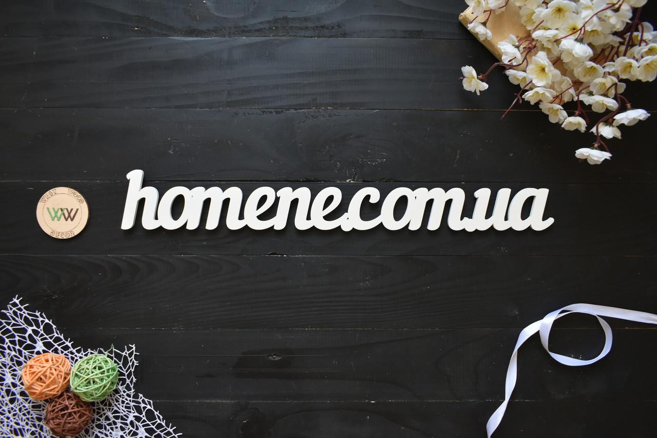 Логотип деревянный, хештег, визитка, адрес сайта, вывеска для магазина, название инстаграм профиля из дерева