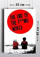 Плакат А3, Конец Еб...ного Мира 2