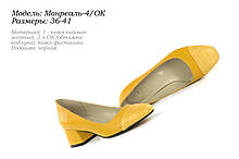 Женская обувь ТМ SOLDI