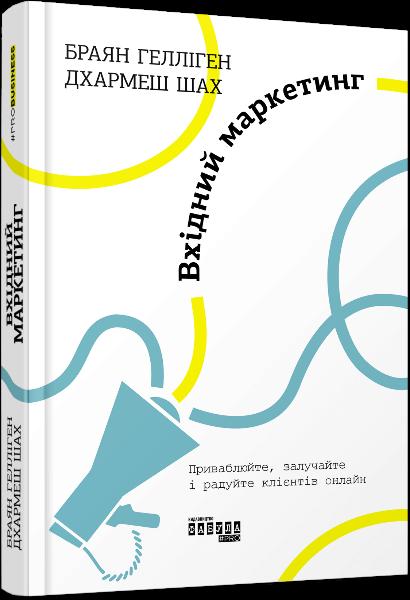 Книга Вхідний маркетинг. Автор - Браян Гелліген (Фабула)