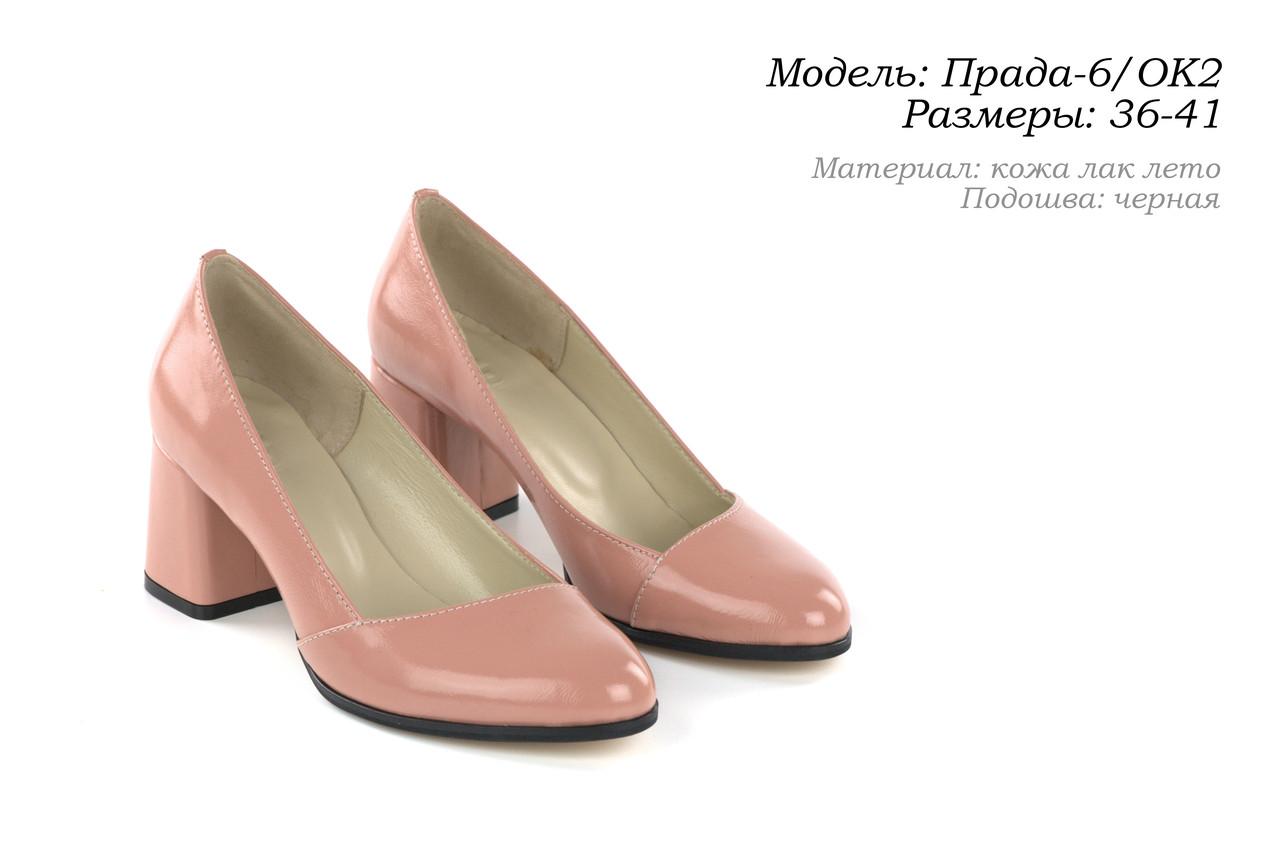 Женские туфли на обтяжном каблуке. ОПТ.