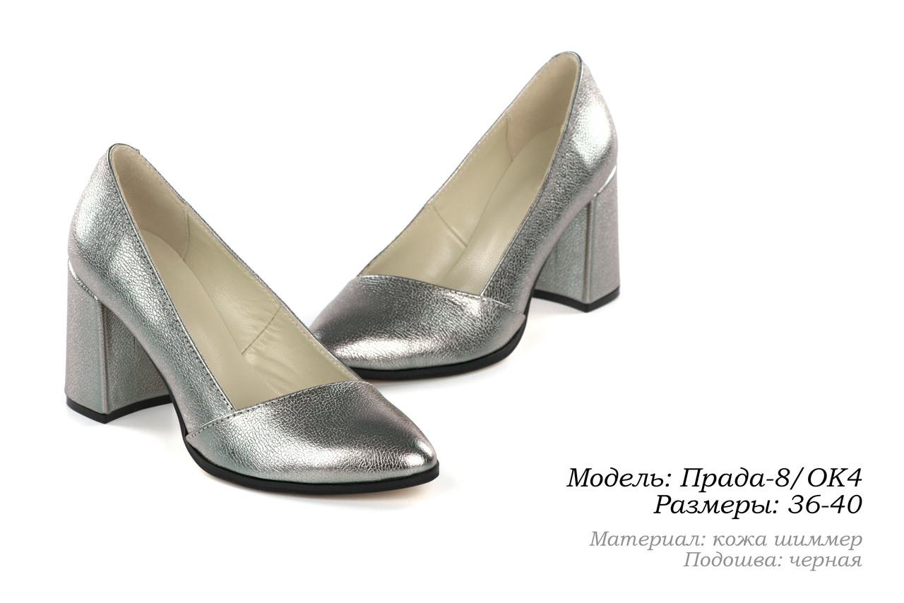 Жіночі туфлі з натуральної шкіри