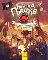 """Детская книга серия """"Банда пиратов"""" для детей от 6 лет : Атака пираньи (у) 797001"""