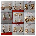 Женские и мужские позолоченные украшения Xuping оптом с поштучным выбором моделей!