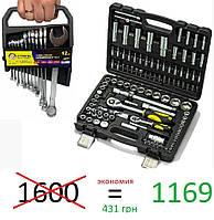 Супер предложение Набор Инструментов 108 ед +КЛЮЧИ в подарок