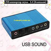 USB 2.0 Audio Sound Box 6 Channel  - 3D + 5.1, фото 1