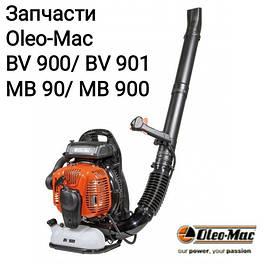 Запчасти для возлуходувки Oleo-Mac BV 900, BV 901/ MB 90, MB 900