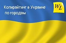 Копірайтинг по містах України