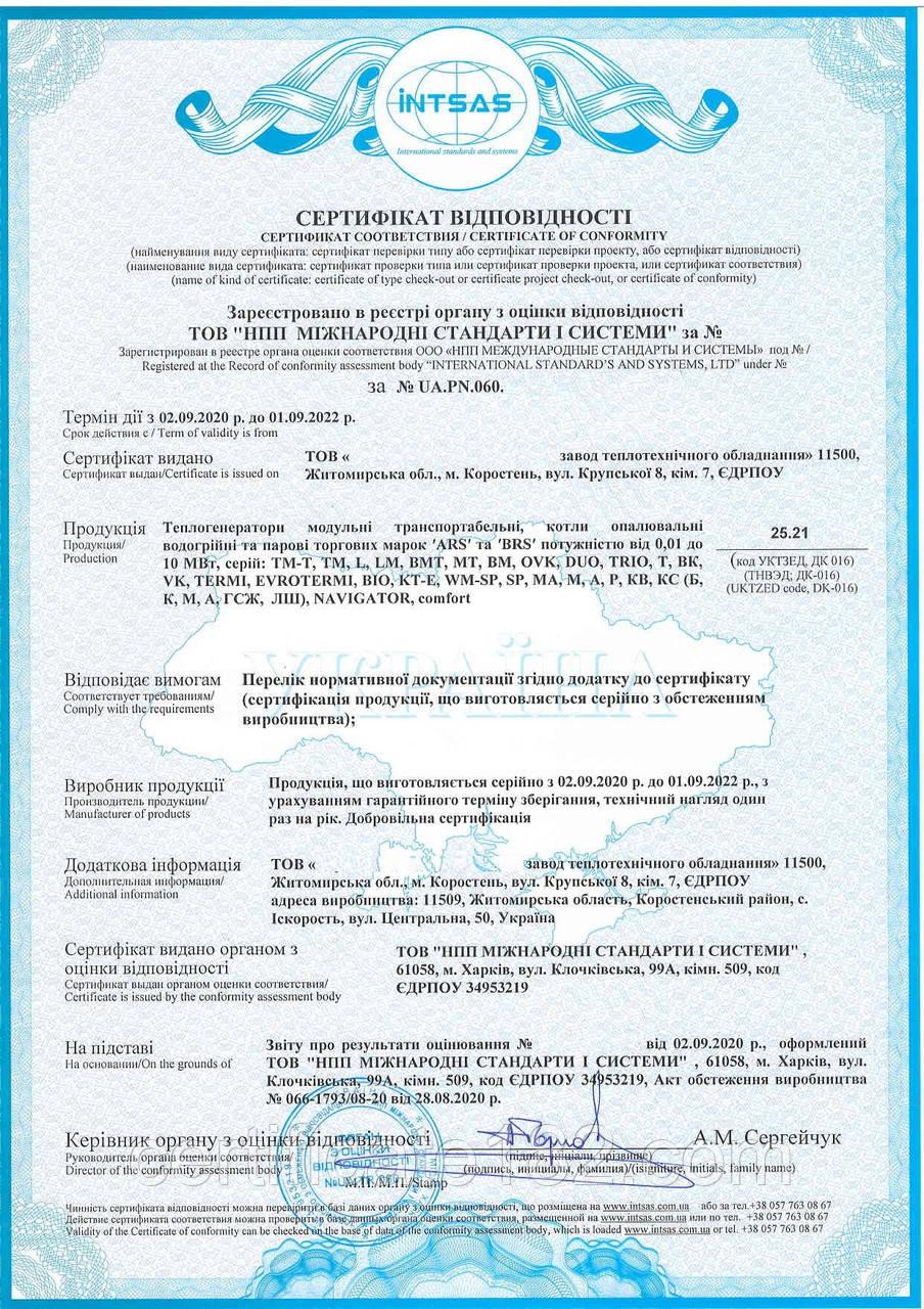 Сертификат и декларация соответствия на теплогенераторы модульные транспортабельные, котлы отопительные