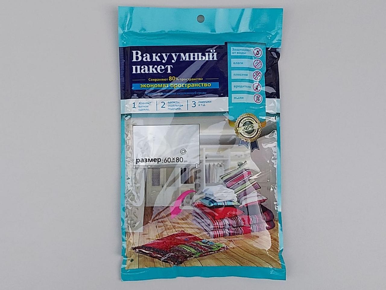 Вакуумный пакет с клапаном для упаковки и хранения одежды. Размер 60*80 см