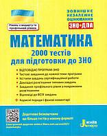 ЗНО-2021 Математика. 2000 тестів для підготовки (Літера)