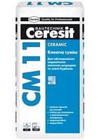 Клей для плитки Ceresit СМ-11 (25кг)