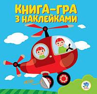Детская книга с наклейками Вертолет для детей от 3 лет