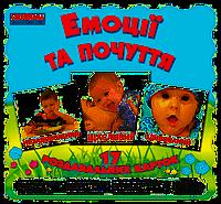 """Набор развивающих карточек картинок """"Эмоции и чувства"""" (У) 16106012"""