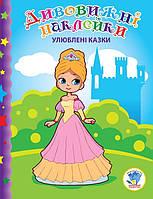 """Детская книга с наклейками """"Любимые сказки"""" для детей от 3 лет"""