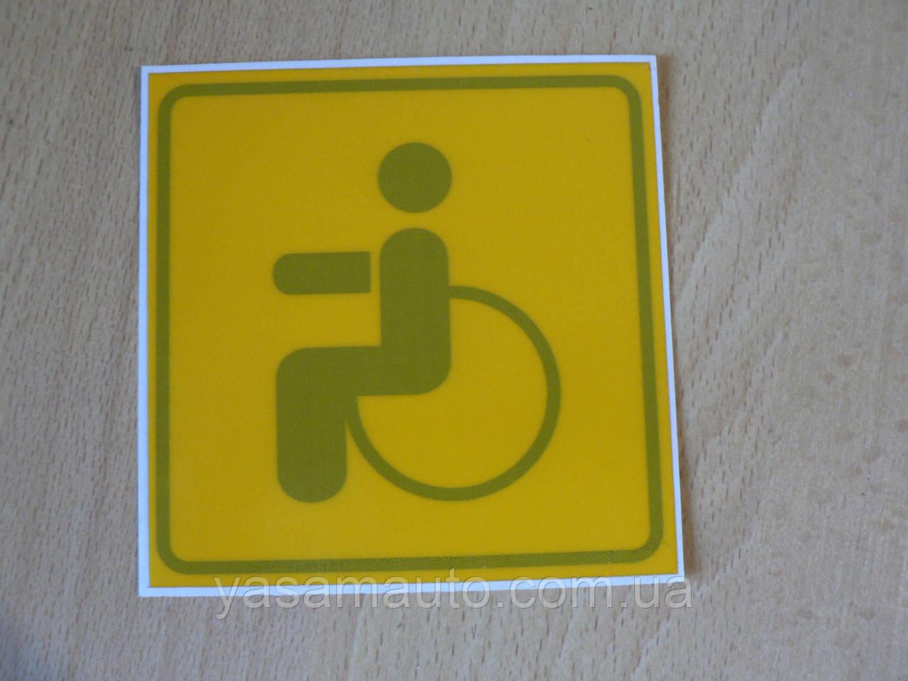 Наклейка п4 Инвалид желтая внутренняя 97х97мм №7 неравномерность закругленный рисунок  в на авто под стекло