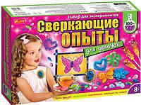"""Набор для экспериментов и детских опытов """"Блестящие опыты для девочек"""" (выращивание кристаллов)"""