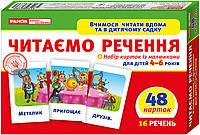 """Набор развивающих карточек половинок по математике """"Читаем предложения"""" на украинском языке"""
