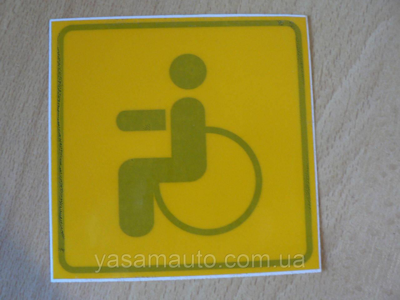 Наклейка п4 Инвалид желтая внутренняя 97х97мм №8 неравномерность закругленный рисунок  в на авто под стекло