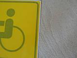 Наклейка п4 Инвалид желтая внутренняя 97х97мм №8 неравномерность закругленный рисунок  в на авто под стекло, фото 5