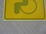 Наклейка п4 Инвалид желтая внутренняя 97х97мм №8 неравномерность закругленный рисунок  в на авто под стекло, фото 4