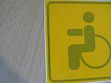 Наклейка п4 Инвалид желтая внутренняя 97х97мм №8 неравномерность закругленный рисунок  в на авто под стекло, фото 2