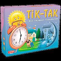 """Развивающая детская настольная игра """"Тик-Так"""" (с заданиями картинками)"""