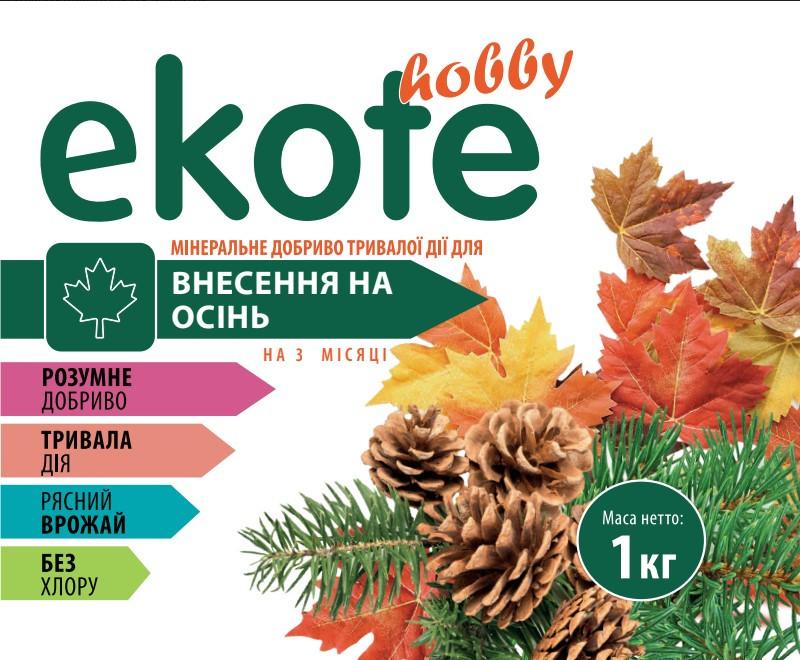 Добриво Еkote осіннє 2-3 міс, 1 кг