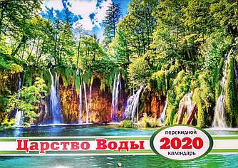 """Календарь настенный на 2020 г. горизонтальный """"Царство воды"""""""