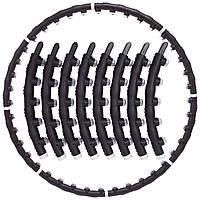 Хулахуп обруч для схуднення - магнітний коло масажний обруч хула хуп (Чорний)- Професіонал