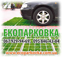 Экопарковка (парковка на газоне, зеленая парковка)