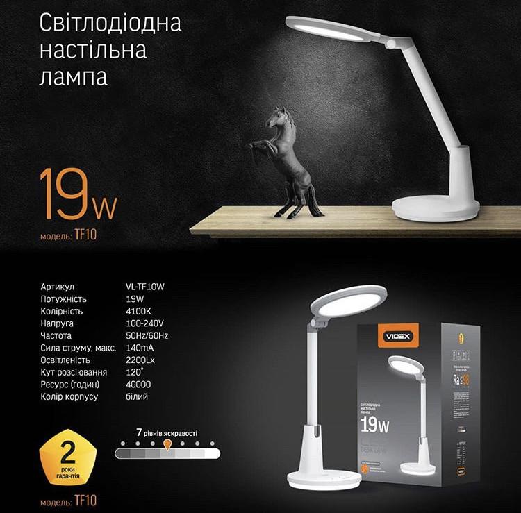 LED лампа настольная VIDEX VL-TF10W 19W 4100K 25050