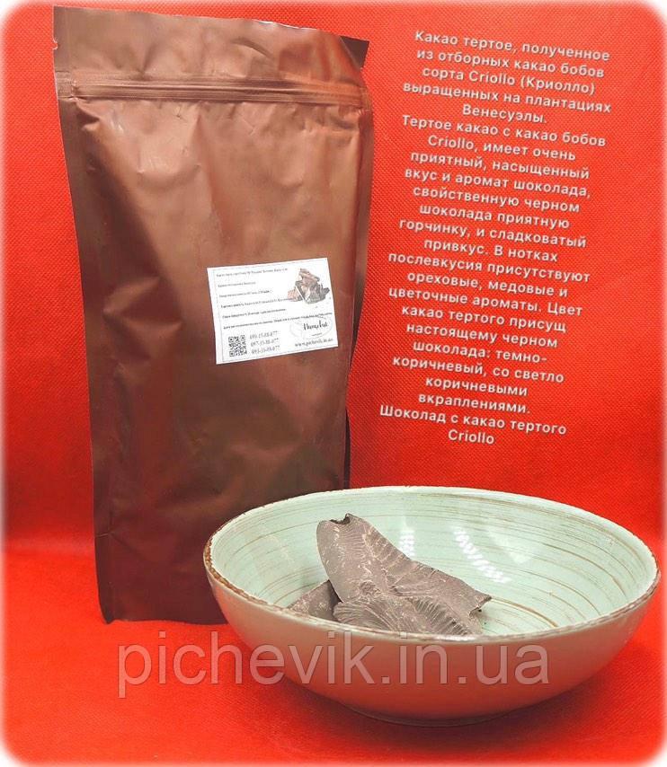 Какао тертое, сорт Criollo (Венесуела) ТМ Panamir. Вес:150 грамм