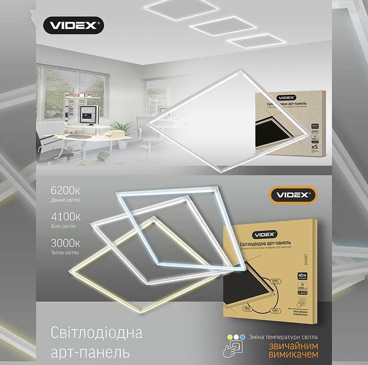 LED панель с регулировкой цветности, ART VIDEX 40W 3000-6200K 24862