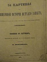Золотов, Ст.; Шевців, А. П. 54 картини з Священної історії зі старого заповіту, складені в 4-ю частку л. 1990