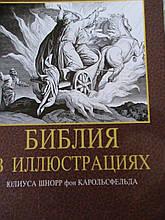 Біблія в ілюстраціях. 240 ілюстрацій. Гравюри на дереві Юліуса Шнорр фон Карольсфельда .М., 1993