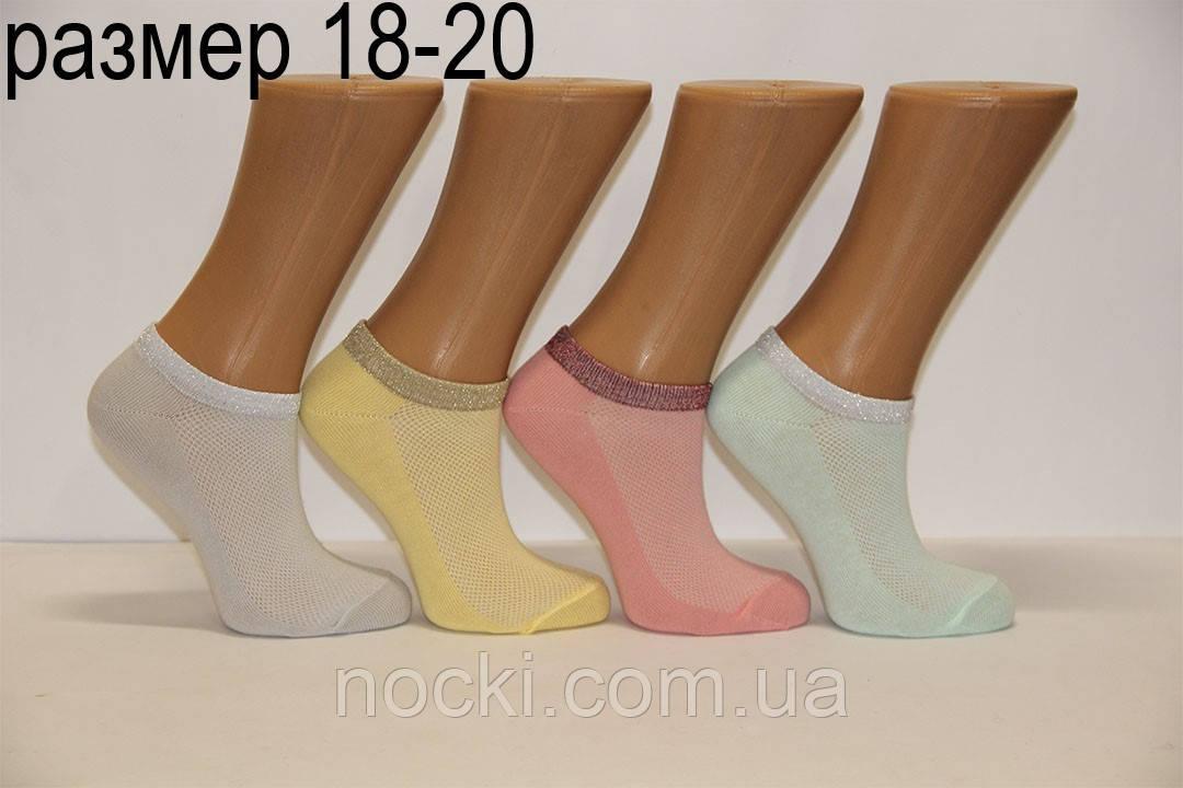 Подростковые носки короткие с хлопка в сеточку Стиль Люкс НЛ 18-20  резинка люрекс