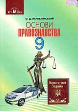 Підручник Правознавство 9 клас Нова програма Наровлянський О. Грамота