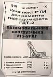 Ремкомплект для ремонта гидродомкрата ГДТ-2, фото 5
