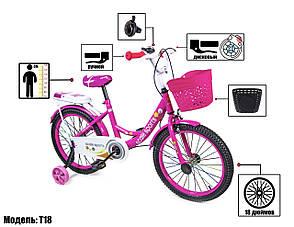 Велосипед T18 розовый 18 дюймов, фото 2