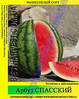 Семена арбуза Спасский 10 кг (мешок), раннеспелый сорт