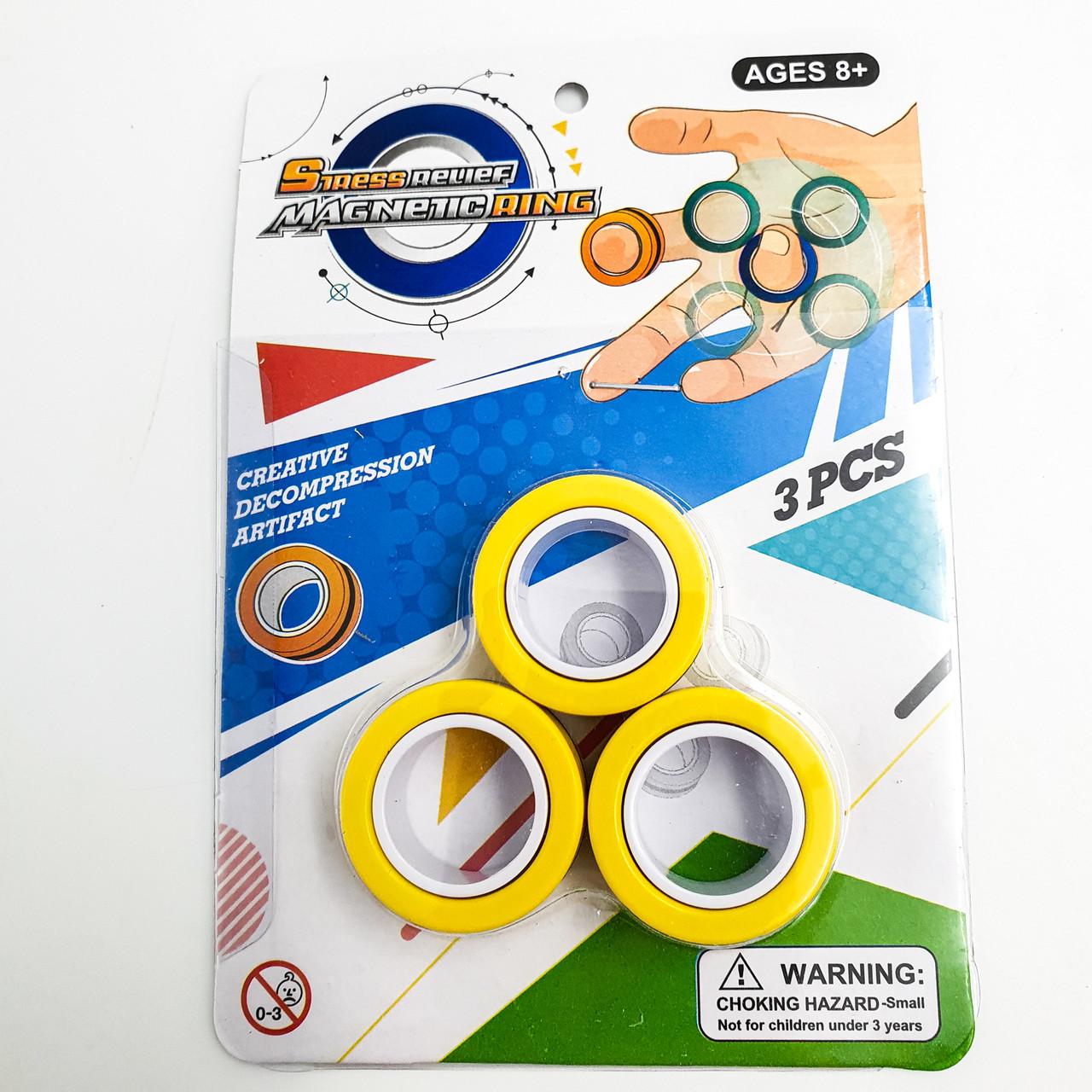 Магнитные кольца спиннер магнитный антистресс 1.9 см Magnetic Rings 3шт желтые