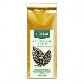 Зеленый Чай зеленая улитка с ягодами крупно листовой Tea Star 100 гр, фото 2