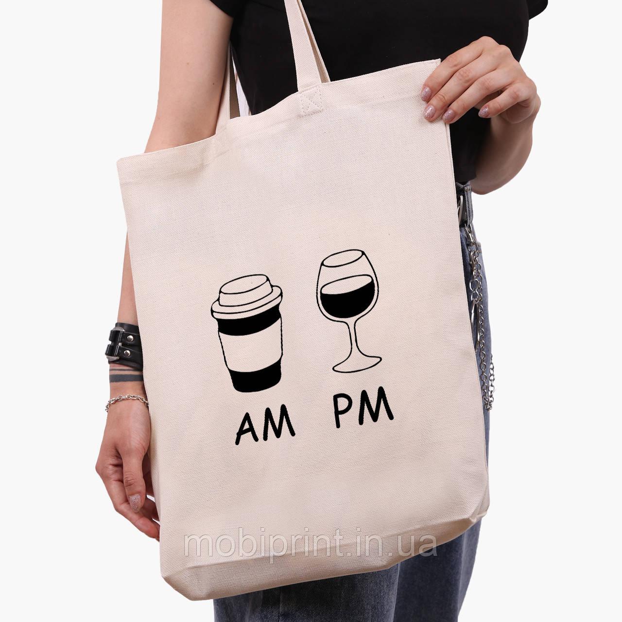 Еко сумка шоппер біла Кава вранці, вино вночі AM/PM (coffee in the morning wine at night) (9227-1640-1)