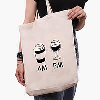 Еко сумка шоппер біла Кава вранці, вино вночі AM/PM (coffee in the morning wine at night) (9227-1640-1), фото 1