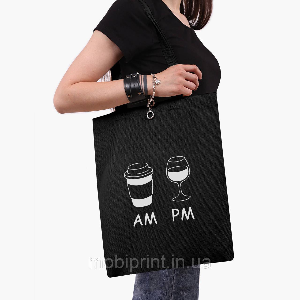 Еко сумка шоппер чорна Кава вранці, вино вночі AM/PM (coffee in the morning wine at night) (9227-1640-2) 41*35