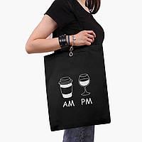 Еко сумка шоппер чорна Кава вранці, вино вночі AM/PM (coffee in the morning wine at night) (9227-1640-2) 41*35, фото 1