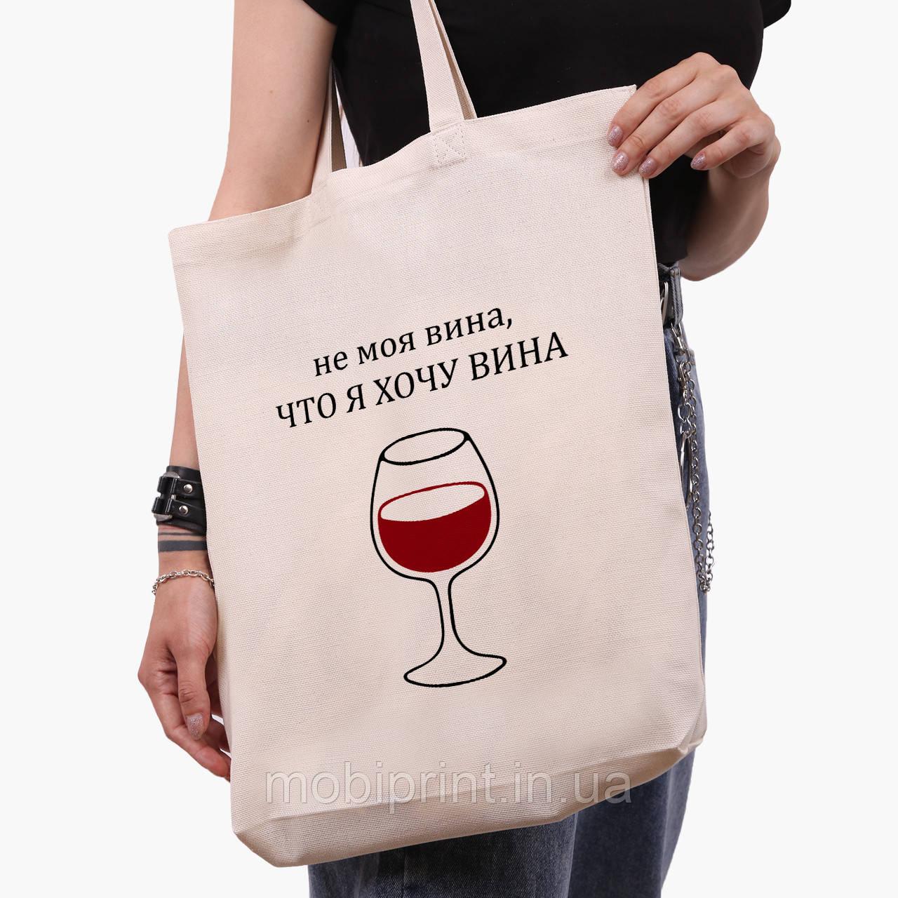 Еко сумка шоппер біла Не моя вина, що я хочу вина (it's not my fault that I want wine) (9227-1783-1) 41*39*8