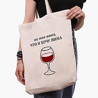 Еко сумка шоппер біла Не моя вина, що я хочу вина (it's not my fault that I want wine) (9227-1783-1) 41*39*8, фото 1