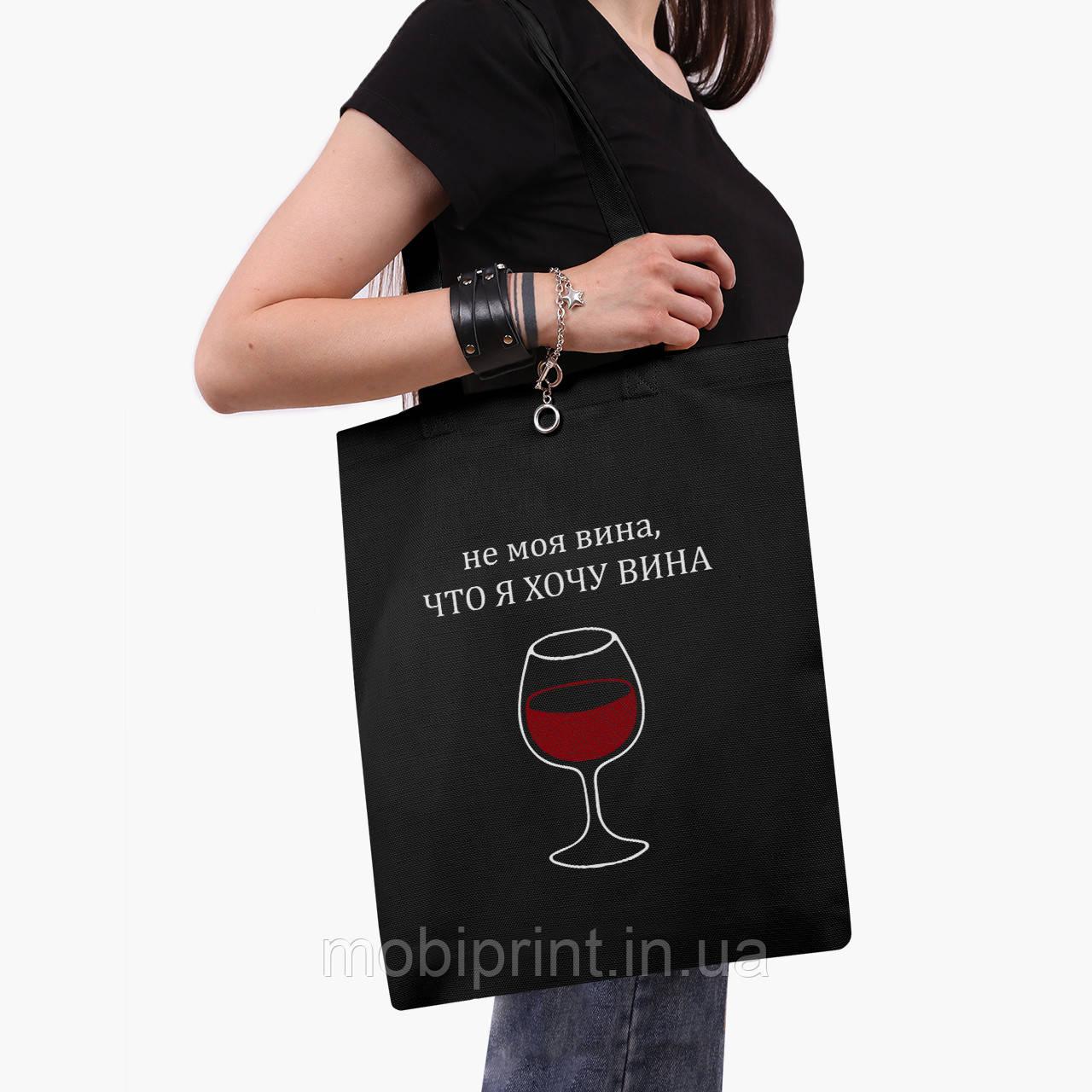 Еко сумка шоппер чорна Не моя вина, що я хочу вина (it's not my fault that I want wine) (9227-1783-2) 41*35 см